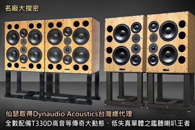 仙瑟取得Dynaudio Acoustics台灣總代理,全數配備T330D高音等傳奇大動態、低失真單體之鑑聽喇叭王者