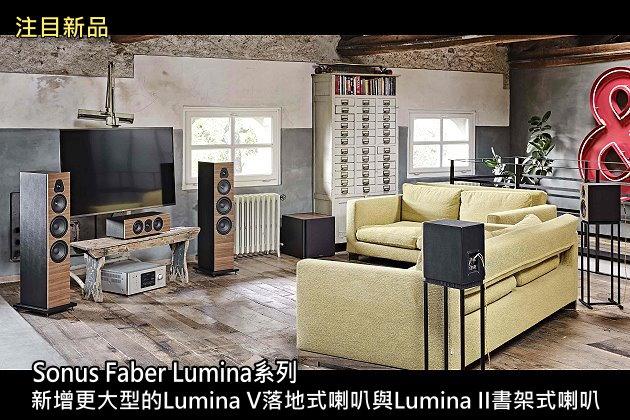 Sonus Faber Lumina系列新增更大型的Lumina V落地式喇叭與Lumina II書架式喇叭