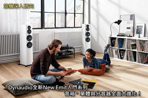 Dynaudio全新New Emit入門系列,音箱、單體與分音器全面大進化!
