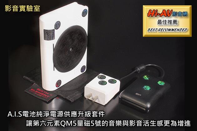 A.I.S電池純淨電源供應升級套件,讓第六元素QM5量磁5號的音樂與影音活生感更為增進