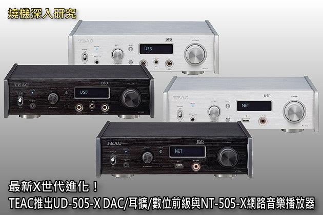 最新X世代進化!TEAC推出UD-505-X DAC/耳擴/數位前級與NT-505-X網路音樂播放器