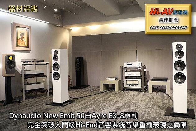 Dynaudio New Emit 50由Ayre EX-8驅動,完全突破入門級Hi-End音響系統的音樂重播表現之侷限