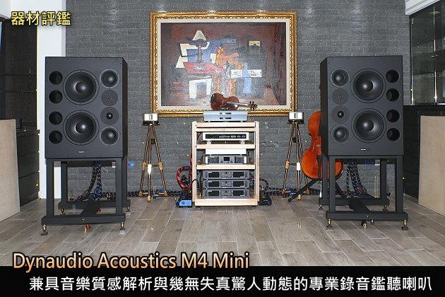 Dynaudio Acoustics M4 Mini,兼具音樂質感解析與幾無失真驚人動態的專業錄音鑑聽喇叭