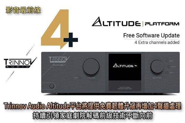 Trinnov Audio Altitude平台將提供免費韌體升級再增加4聲道處理,持續引領家庭劇院解碼前級技術不斷向前