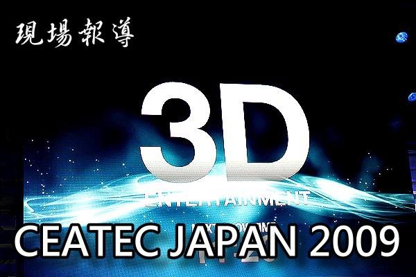 CEATEC JAPAN 2009現場報導