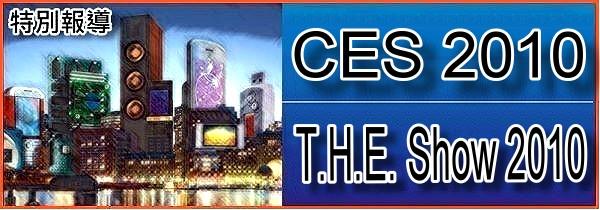 CES 2010及T.H.E. Show 2010特別報導