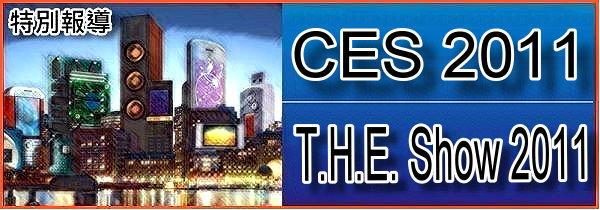CES 2011及T.H.E. Show 2011特別報導