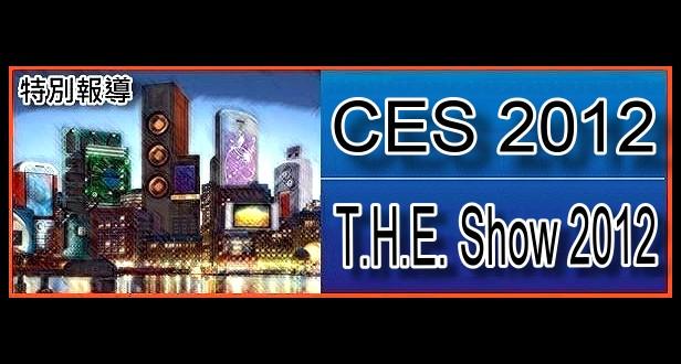 CES 2012及T.H.E. Show 2012特別報導