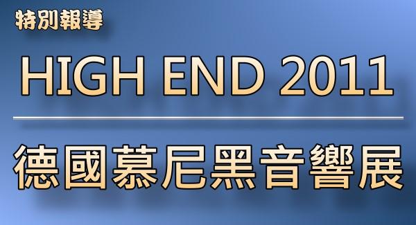 HIGH END 2011德國慕尼黑音響展特別報導