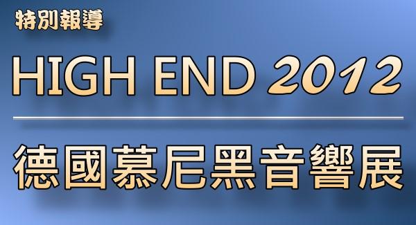 HIGH END 2012德國慕尼黑音響展特別報導