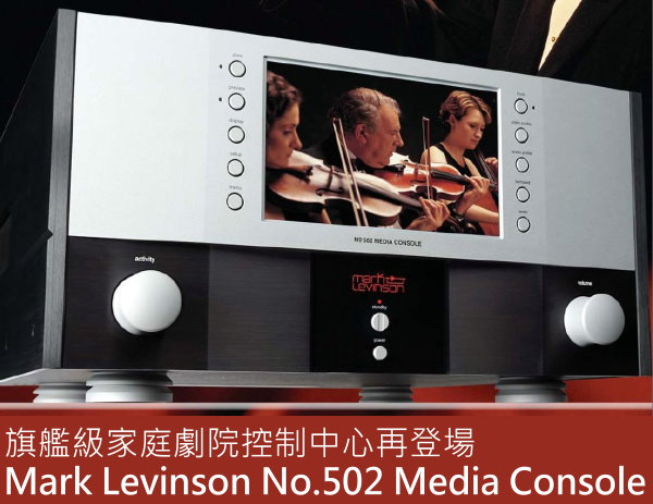 旗艦級家庭劇院控制中心再登場 - Mark Levinson No.502 Media Console