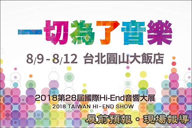 2018年TAA第28屆台灣國際Hi-End Hi-Fi音響大展現場報導