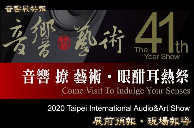 2020年第41屆台北國際音響暨藝術大展現場報導