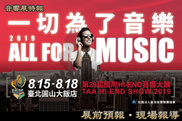 2019年TAA第29屆台灣國際Hi-End Hi-Fi音響大展現場報導