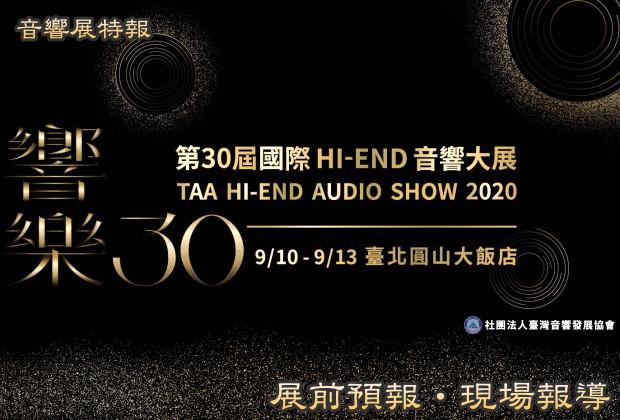 2020年TAA第30屆台灣國際Hi-End Hi-Fi音響大展現場報導