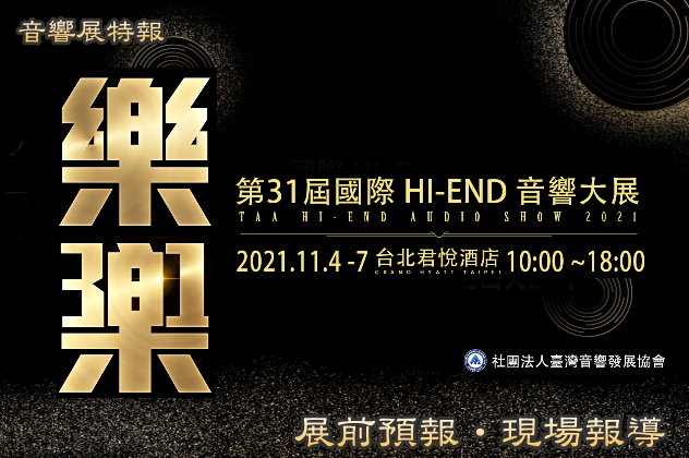 2021年TAA第31屆台灣國際Hi-End Hi-Fi音響大展現場報導