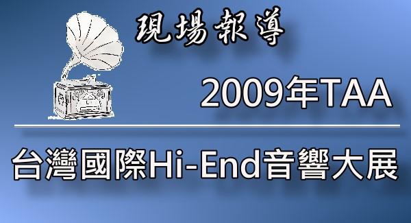 2009臺灣國際Hi-End音響大展現場報導