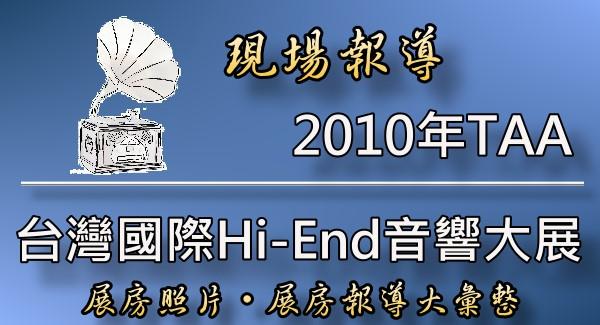 2010年TAA第二十屆臺灣國際Hi-End Hi-Fi音響大展現場報導