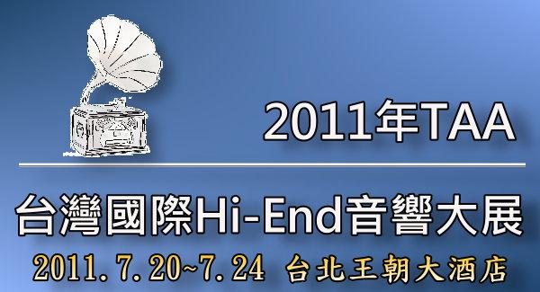 2011年TAA第21屆台灣國際Hi-End Hi-Fi音響大展現場報導