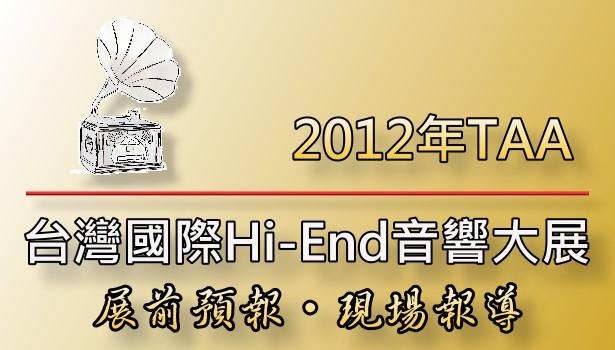 2012年TAA第22屆台灣國際Hi-End Hi-Fi音響大展現場報導