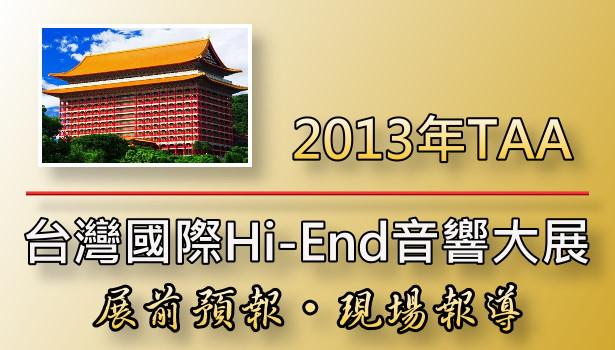 2013年TAA第23屆台灣國際Hi-End Hi-Fi音響大展現場報導