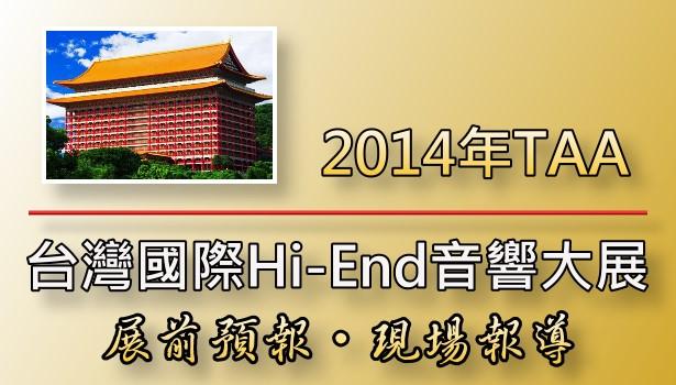 2014年TAA第24屆台灣國際Hi-End Hi-Fi音響大展現場報導