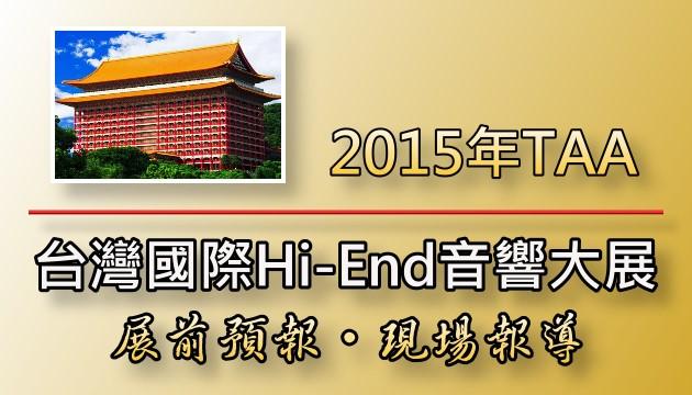 2015年TAA第25屆台灣國際Hi-End Hi-Fi音響大展現場報導