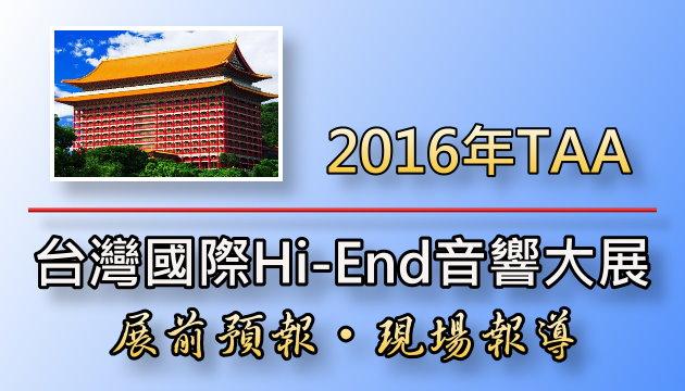 2016年TAA第26屆台灣國際Hi-End Hi-Fi音響大展現場報導