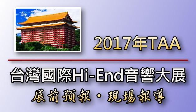 2017年TAA第27屆台灣國際Hi-End Hi-Fi音響大展現場報導