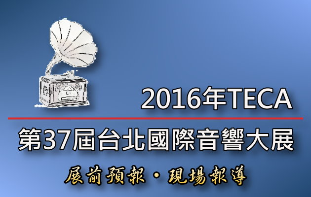 2016年第37屆台北音響大展現場深入報導