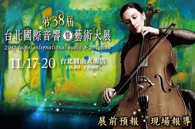 2017年第38屆臺北國際音響暨藝術大展