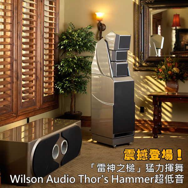 「雷神之槌」猛力揮舞 - Wilson Audio Thor's Hammer超低音震撼登場!