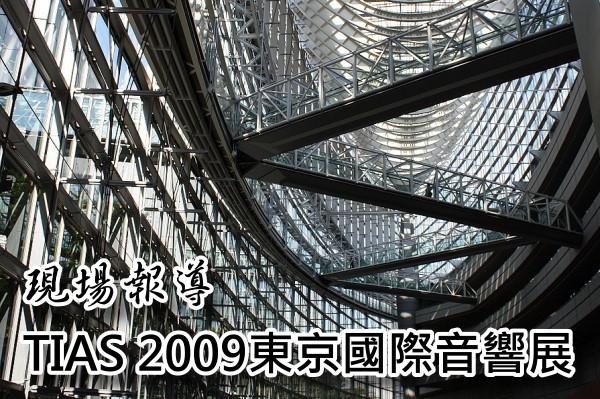 2009東京國際音響展(Tokyo International Audio Show)現場報導